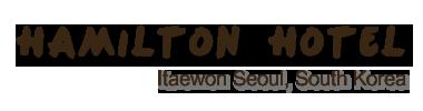 Hamilton Hotel Seoul Itaewon